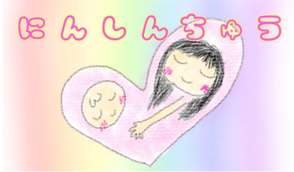 妊娠中を大事に過ごす!
